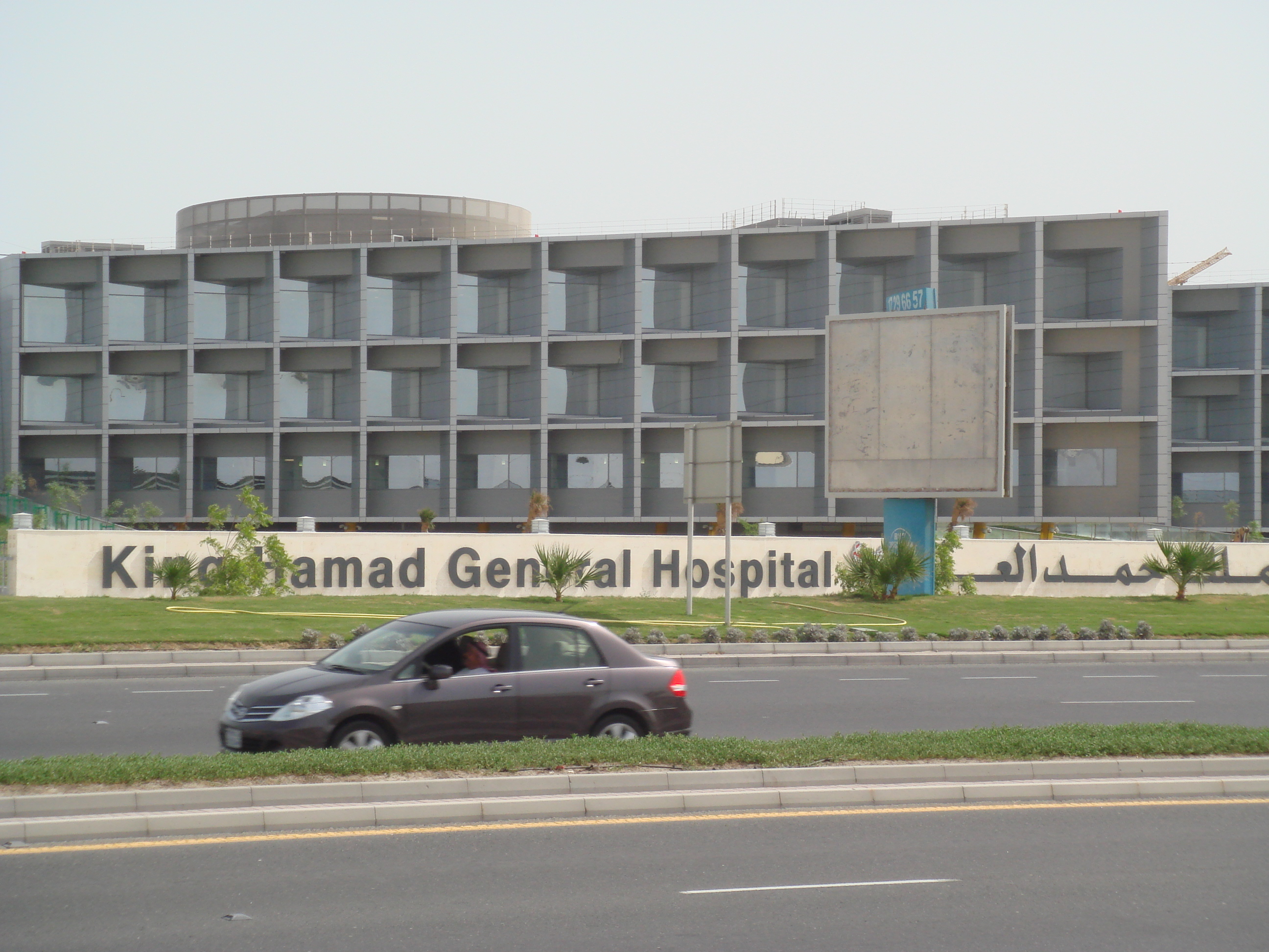 King Hamad General Hospital at Muharraq